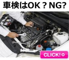 車検 OK NG MH34S.jpg